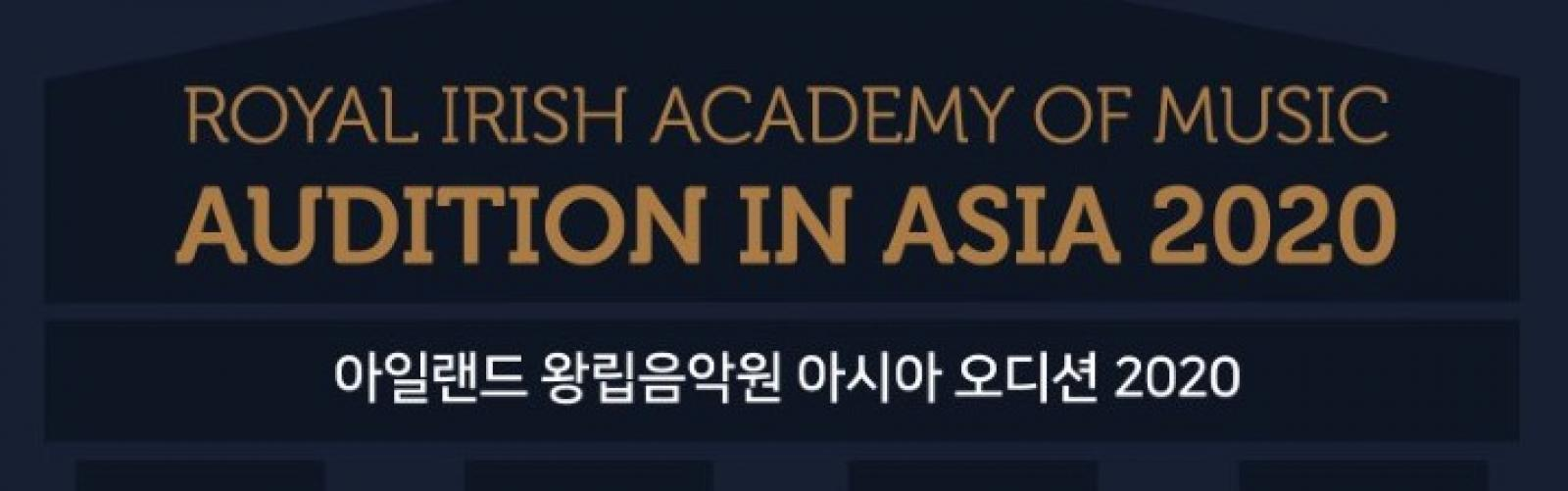 RIAM Asia Auditions Poster